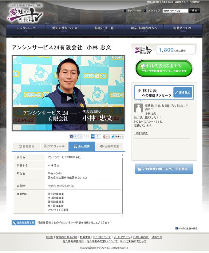 愛知社長TVアンシンサービス24有限会社 小林 忠文 インタビュー