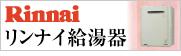 名古屋水道.com-リンナイ給湯器