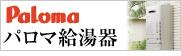名古屋水道.com-パロマ給湯器