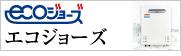 名古屋水道.com-エコジョーズ
