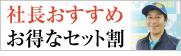 名古屋水道.com-社長おすすめ まとめてお得セット割