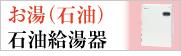 名古屋水道.com-石油給湯器