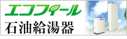 名古屋水道.com-エコフィール(石油給湯器)