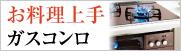 名古屋水道.com-ビルトインガスコンロ