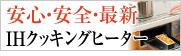 名古屋水道.com-IHクッキングヒーター