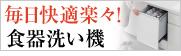 名古屋水道.com-食器洗い乾燥機