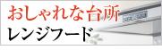 名古屋水道.com-換気扇