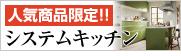 名古屋水道.com-システムキッチン