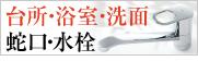 名古屋水道.com-蛇口