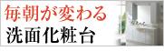 名古屋水道.com-洗面化粧台