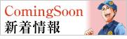 名古屋水道.com-新着情報