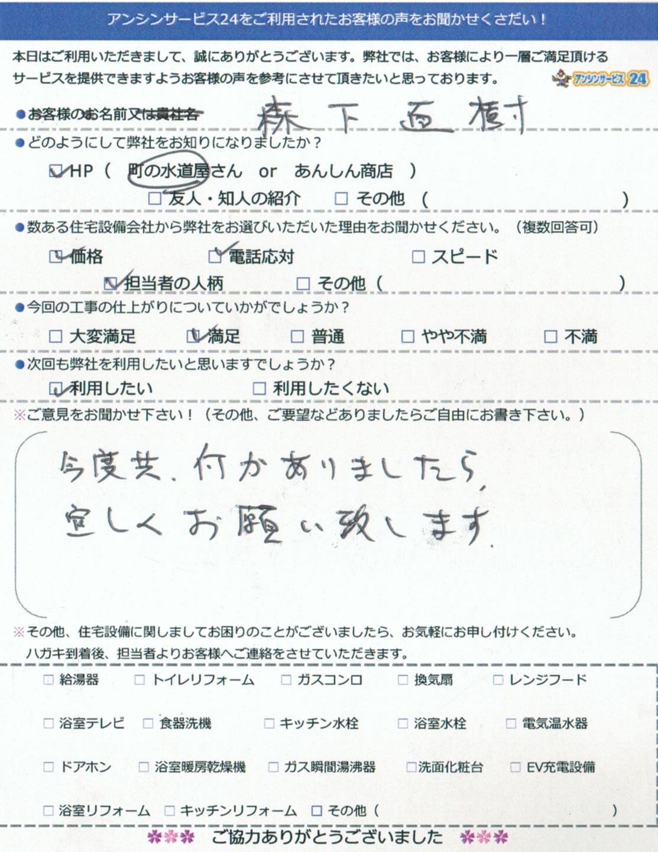 横浜市保土ヶ谷区 給湯器工事のお客様