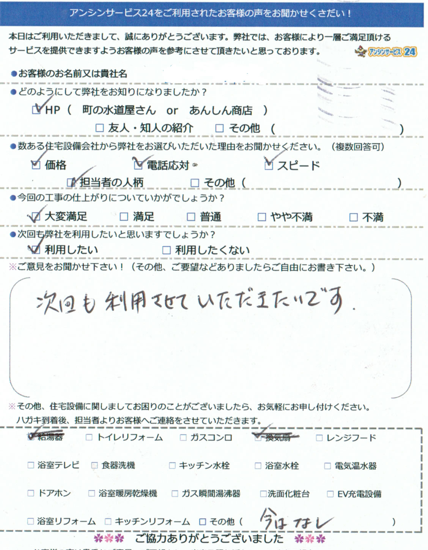 兵庫県尼崎市 給湯器工事のお客様