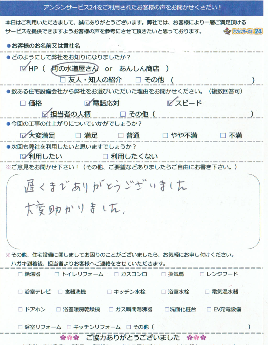 名古屋市天白区 給湯器工事のお客様