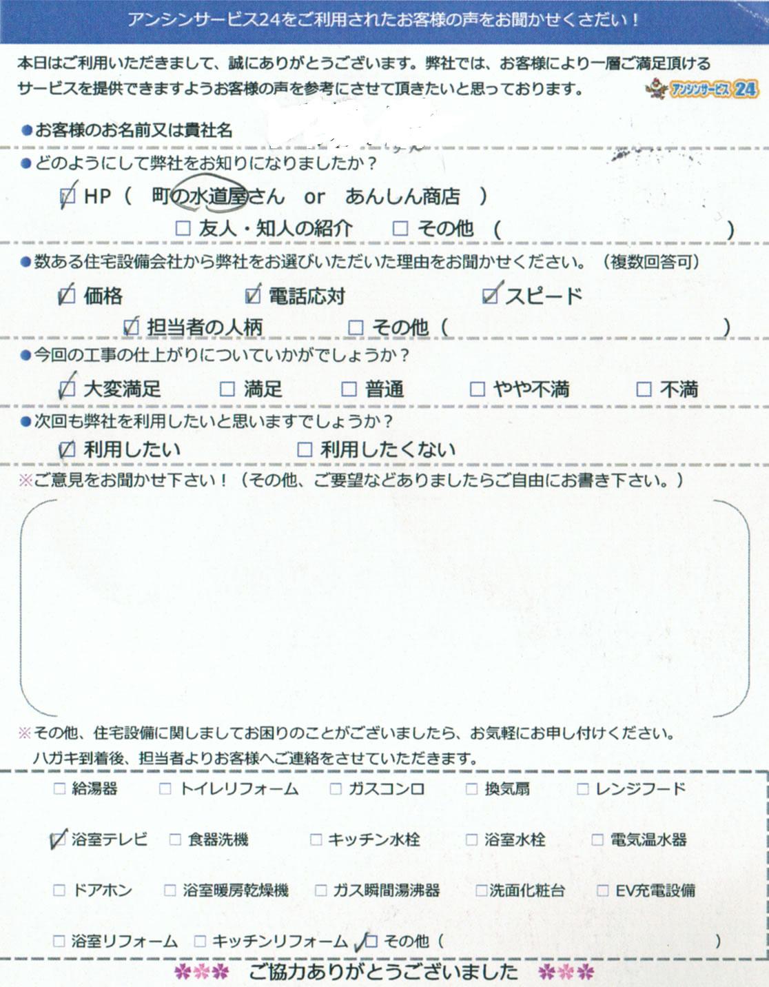 清須市 浴室テレビ・水道メンテナンス工事のお客様