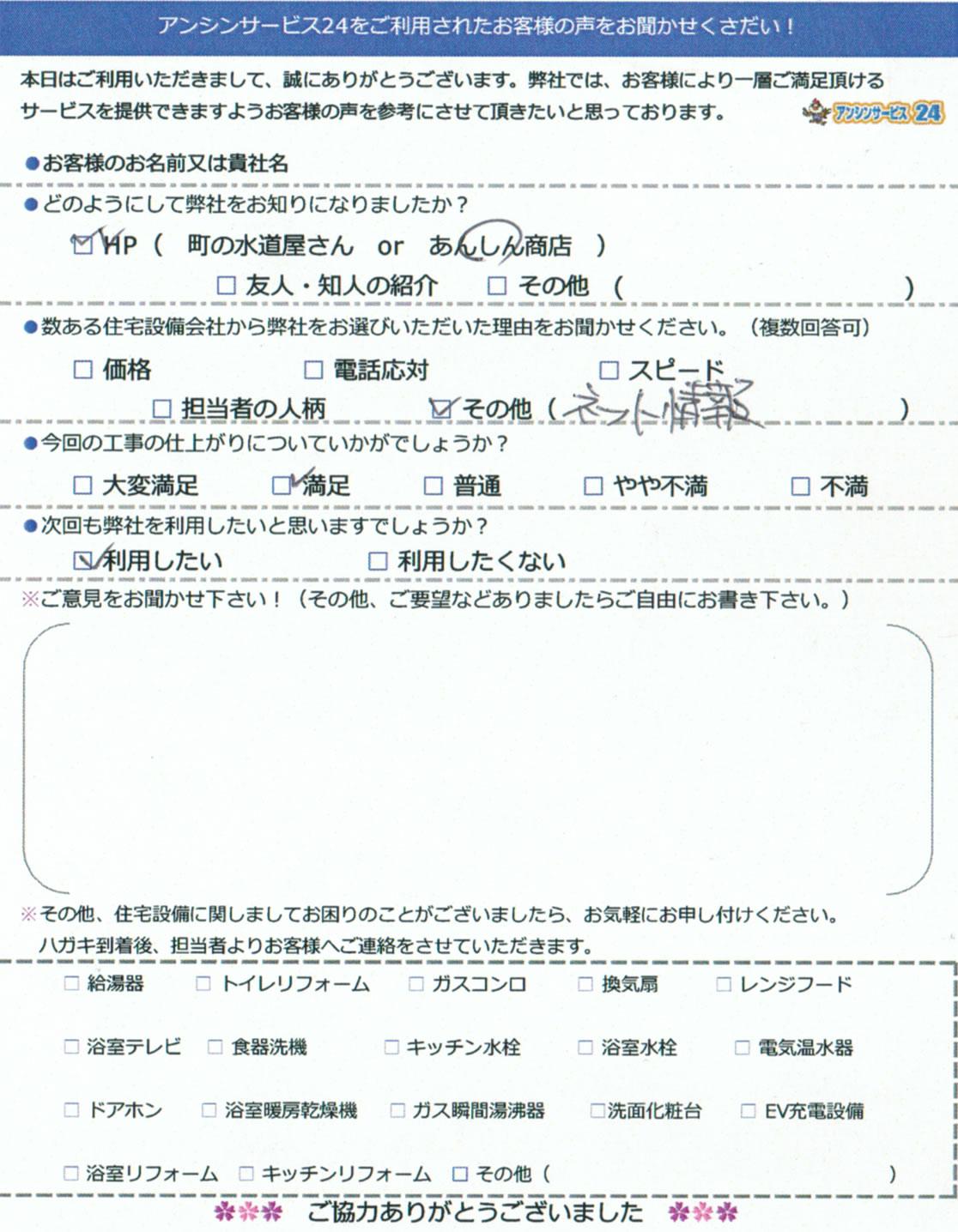 名古屋市千種区 給湯器工事のお客様