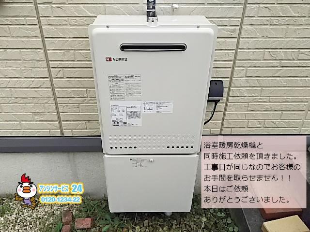 名古屋市天白区平針台ノーリツガス給湯器GT-2050SAWX-2取付工事