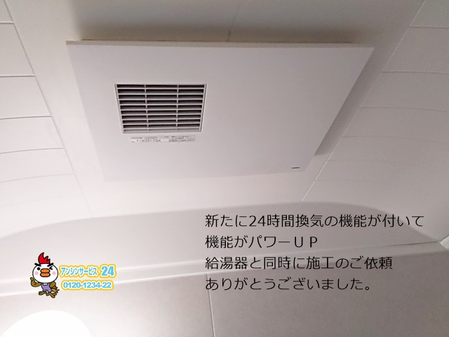 名古屋市天白区平針台同時施工でTOTO浴室暖房乾燥機TYB3011GA取替工事